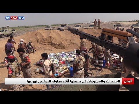 القوات الحكومية تتلف 1.5 طن من المخدرات والحشيش في محافظة حجة  - نشر قبل 53 دقيقة
