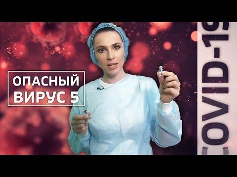 Опасный вирус 5. Вакцина от коронавируса, беременность и COVID-19. Фильм Наили Аскер-заде