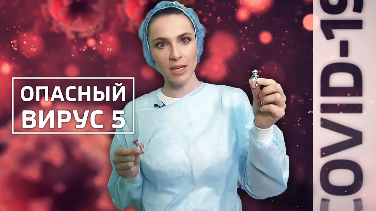 Опасный вирус. 5 часть. Вакцина от коронавируса, беременность и COVID-19. Фильм Наили Аскер-заде