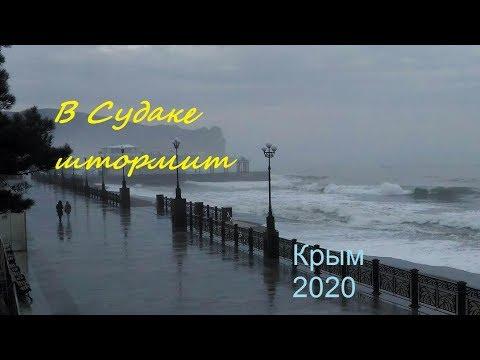 Крым 2020, Шторм в Судаке 05 февраля. Шумно, сыро и тепло