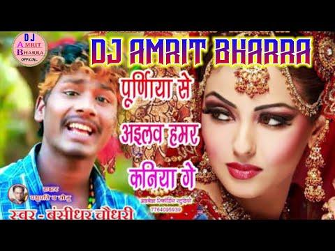 purniya-se-ailau-hamar-kaniya-ge-maiyo-jaldi-chumabe-||-bansidhar-choudhary-||-dj-amrit-bharra