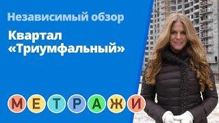 видео ЖК «Дуэт» от Град в Москве - отзывы, планировки и цены на квартиры ТУТ! Официальный сайт застройщика