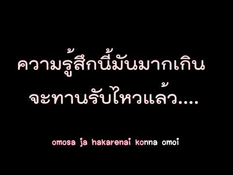 Staple Stable Karaoke[with Romanji & Thai Translate]