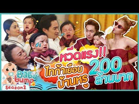 Baby Bump 2 | แต่งธีมไทย..บุกบ้านหรู 200ล้านบาท EP.77