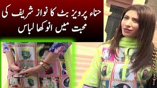 Hina Pervaiz Butt Wearing Nawaz - Maryam Dress