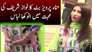Download Video Hina Pervaiz Butt Wearing Nawaz - Maryam Dress MP3 3GP MP4