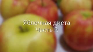 Яблочная диета. APPLE🍏Часть 2. Эксперимент на себе. Миф или реальность?