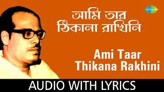 Ami Taar Thikana Rakhini With Lyrics | Manna Dey