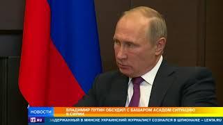 Путин: военная операция в Сирии близится к завершению