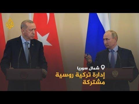 الحصاد - اتفاق تركي روسي على مواصلة التهدئة شمال شرقي سوريا  - نشر قبل 3 ساعة