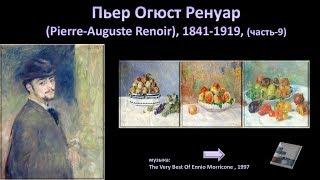 Пьер Огюст Ренуар Pierre Auguste Renoir 1841 1919 9ч