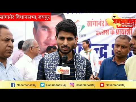 Pushpendra Bharadwaj Congress MLA Candidate Sanganer Vidhansabha Jaipur