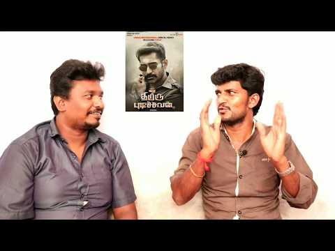 Thimiru pidichavan /Vijay Antony /nivetha /kodangi review