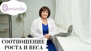 Др. Елена Березовская - Соотношение роста и веса