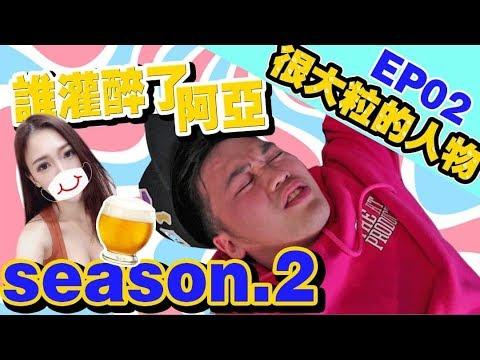 《很大粒的人物 第二季》 阿亚到底怎么被她灌醉的? 第二集