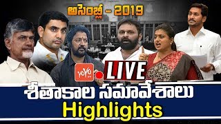 AP Assembly Winter Session 2019 Highlights | YS Jagan Vs Chandrababu | AP Assembly LIVE