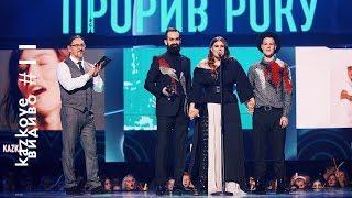 KAZKOVE ВИДИВО #11  Залаштунки M1 Music Awards