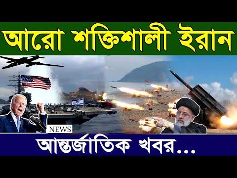 আন্তর্জাতিক সংবাদ। Today 28 June 2021 । World News 24। আন্তর্জাতিক খবর।International News Bangla।