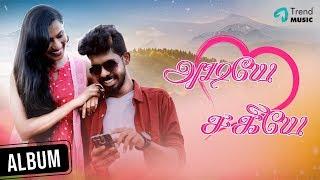 Adiye Sakiye Music Video | Nithin | Ashwin Johnson | Rascal Vicky | Priya | Trend Music