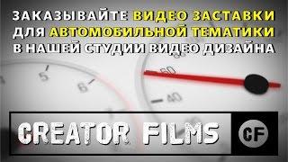 Заставка для видео автомобильной тематики, гонки, ... creatorfilms(ЗАКАЗЫВАЙТЕ ВИДЕО ЗАСТАВКИ ДЛЯ АВТОМОБИЛЬНОЙ ТЕМАТИКИ В СТУДИИ ВИДЕО ДИЗАЙНА CREATOR FILMS Монтаж, моушен дизайн..., 2017-01-28T22:45:15.000Z)