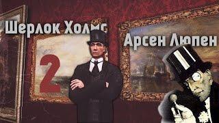 Шерлок Холмс против Арсена Люпена - Экспрессионизм. Часть 2