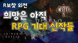 PC RPG 출시 예정 게임 개인 기대 순위 TOP6