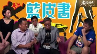 14aug  藍皮書 Part 1 - 毓民踩場低俗頻道藍皮書
