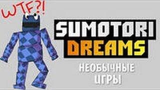 SumoTori Dreams #1 пьяный футбол