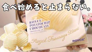 【北海道】ロイズのポテトチップチョコレートが大好き。フロマージュブランも食べてみた。