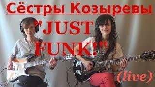 #Сёстры Козыревы#Just Funk!#live at Joy Records#Сёстры играют на гитарах