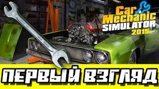 Первый взгляд — Car Mechanic Simulator 2015