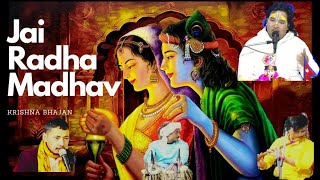 jay radhamadhav jaya kunj bihari//By ishworkrishma maharaj ji//Ram thapa//Devghat dham