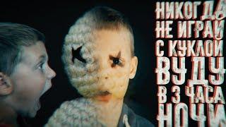 Вызов духов -  Никогда не играй с куклой вуду в 3 часа ночи - УЖАСЫ | Страхи Шоу #22