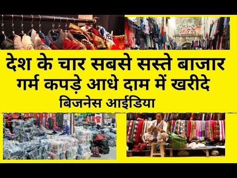सबसे सस्ते बाजार | Cheapest wholesale cloth market in india
