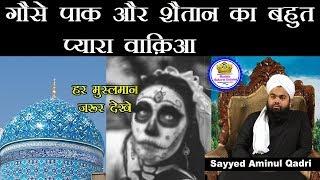 Gaus Pak Aur Shaitaan Ka Waqia | Sayyed Aminul Qadri