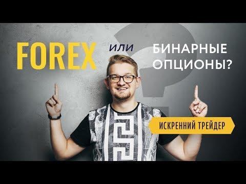 Forex или Бинарные опционы? Плюсы и минусы! | Искренний трейдер