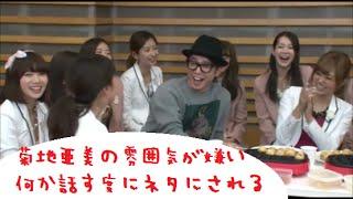 さよなら菊地亜美!アイドル卒業までのカウントダウン」(2014.11.23)よ...