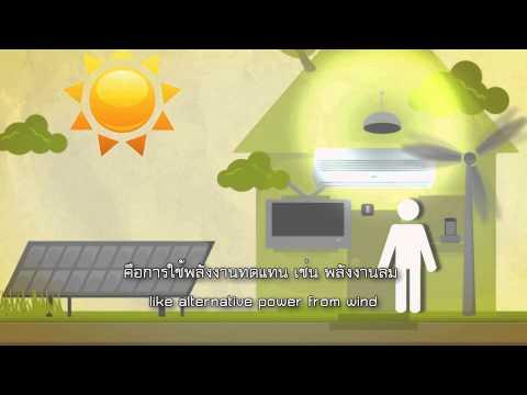 Green Info - Mitigation คืออะไร