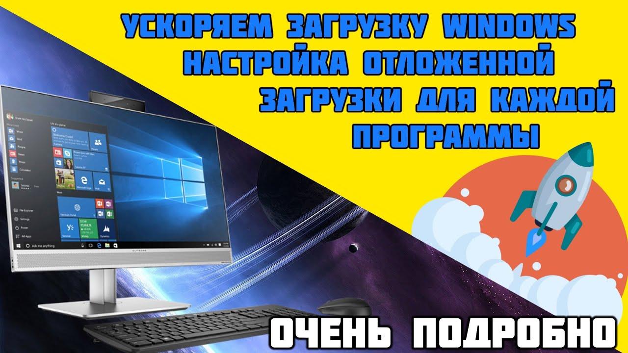 Оптимизация запуска Windows - руководство по ускорению