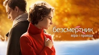 Бессмертник. Вера и правда (58 (8) серия)