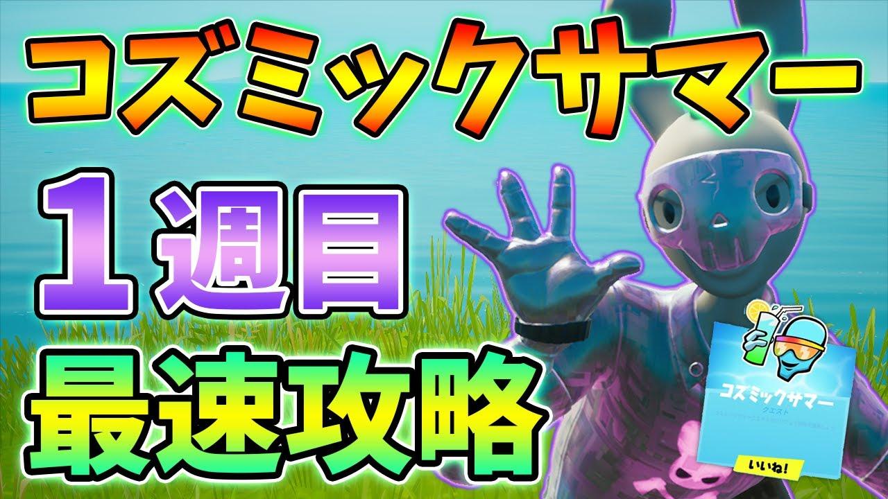 【レベル上げ】コズミックサマークエスト1周目最速攻略!【シーズン7】【フォートナイト】
