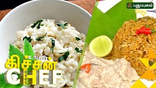 Ungal Kitchen Engal Chef | Cook Show | PUTHUYUGAM TV
