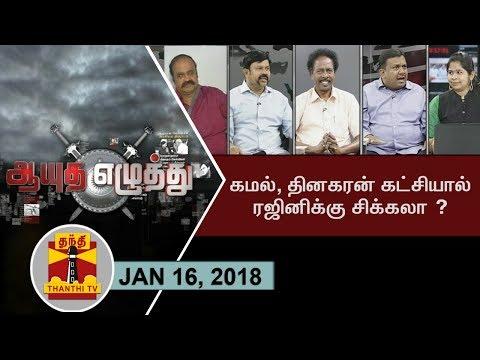 (16/01/2018) Ayutha Ezhuthu | Kamal, Dhinakaran's New parties : What Will Be The Impact?