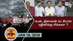 (16/01/2018) Ayutha Ezhuthu | Kamal, Dhinakaran's New parties : What Will Be The Impact?