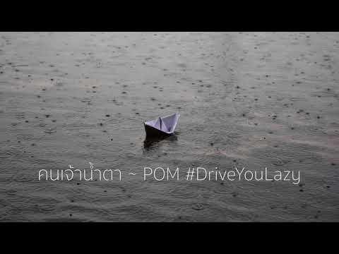 The tears ~ Pom Autobahn