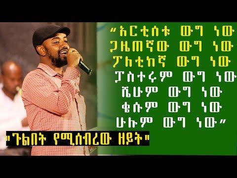 Ethiopia: |አርቲሰቱ ውግ ነው | ፖለቲከኛ ውግ ነው| ፓስተሩም ውግ ነው |  ሼሁም ውግ ነው| ቄሱም ውግ ነው| በኃይሉ ገ/እግዚአብሔር