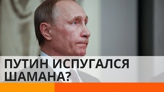 Почему Путин испугался якутского шамана?