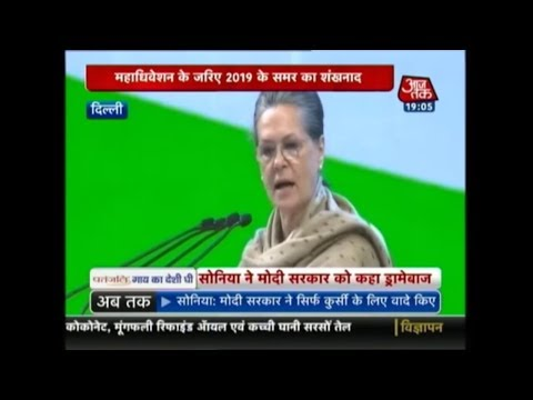 Vajpayee In 2004, Modi In 2019! Sonia Gandhi Gears Up For Another Battle Against The BJP | India 260