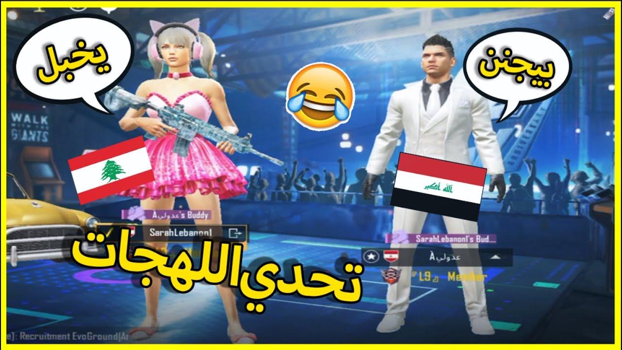Photo of تحدي اللهجات+ جلد سكوادات لولو تحاول تحكي عراقي😂 ببجي موبايل – اللعاب الفيديو