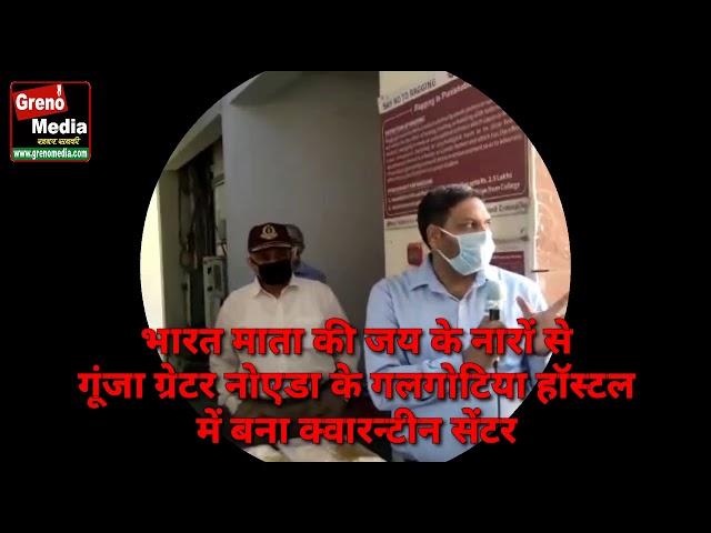 How the slogans of Bharat Mata ki Jai echoed in the Galgotia Quarantine Center in Greater Noida